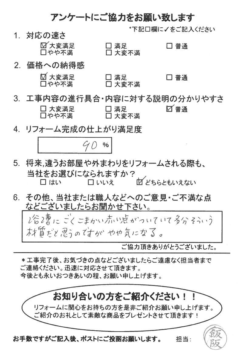 ノアテックリフォームお客様満足度アンケート(204)