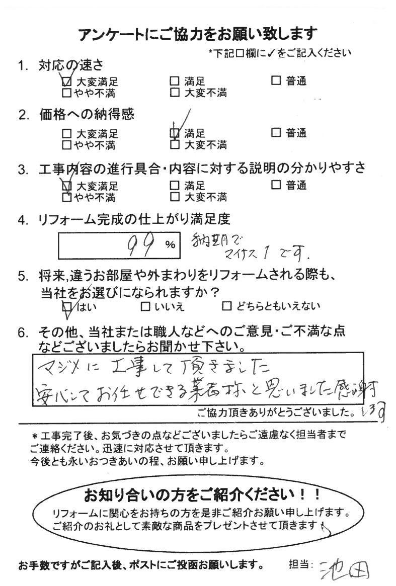 ノアテックリフォームお客様満足度アンケート(244)