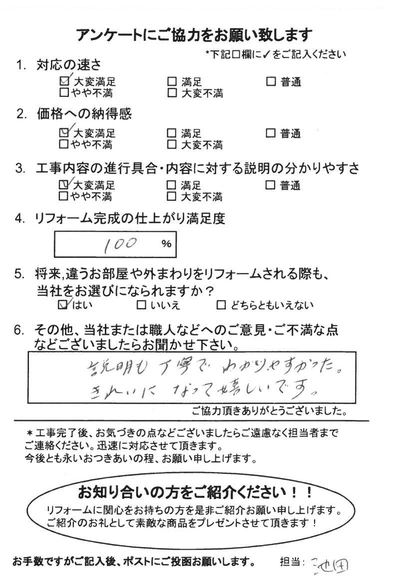 ノアテックリフォームお客様満足度アンケート(260)