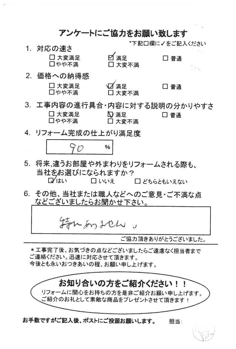 ノアテックリフォームお客様満足度アンケート(114)