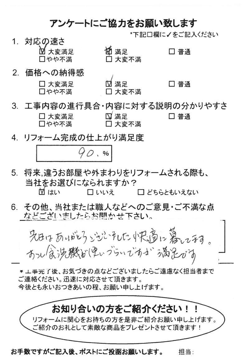 ノアテックリフォームお客様満足度アンケート(132)