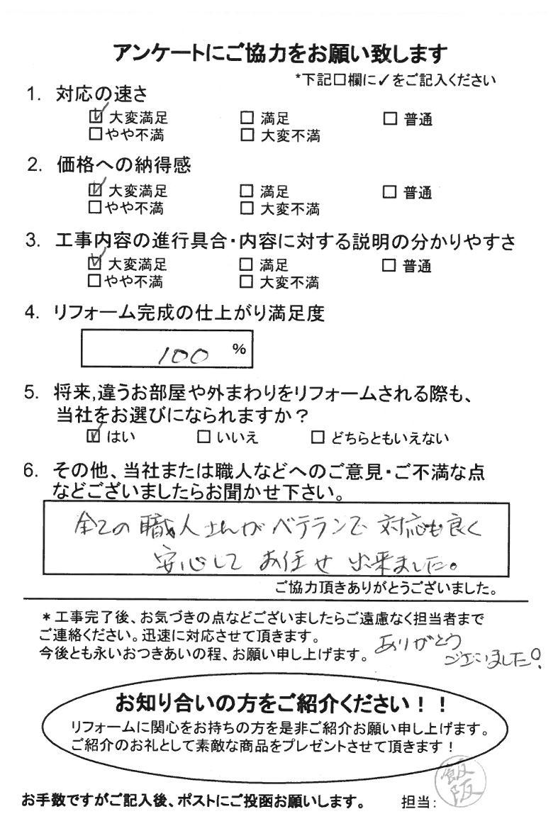 ノアテックリフォームお客様満足度アンケート(151)