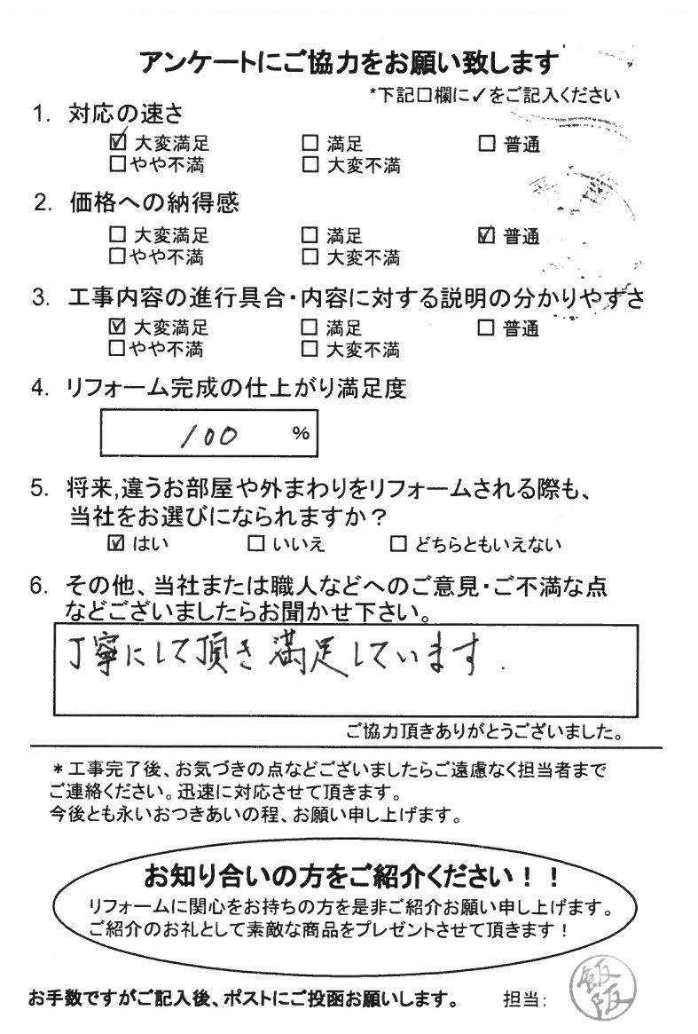 ノアテックリフォームお客様満足度アンケート(152)