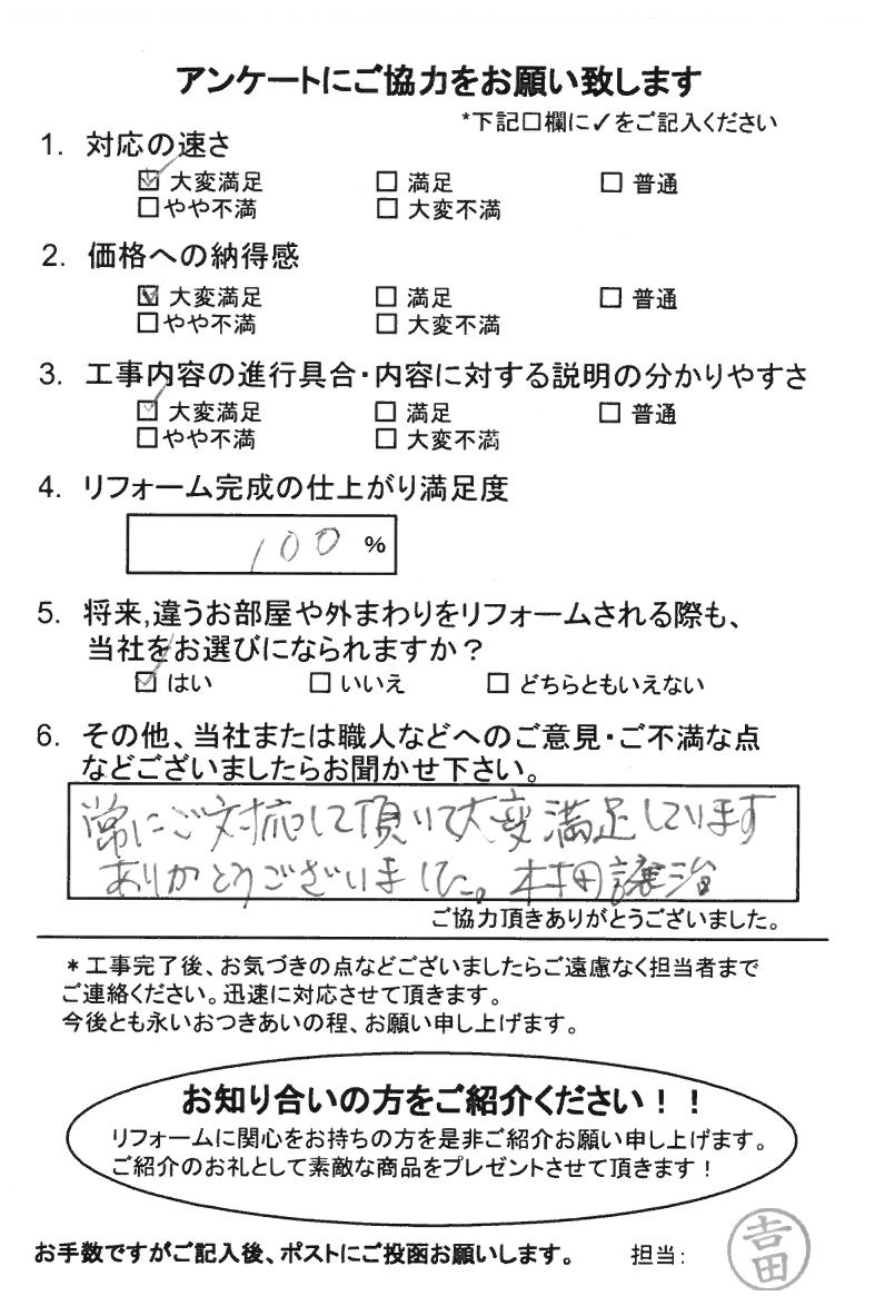 ノアテックリフォームお客様満足度アンケート(153)