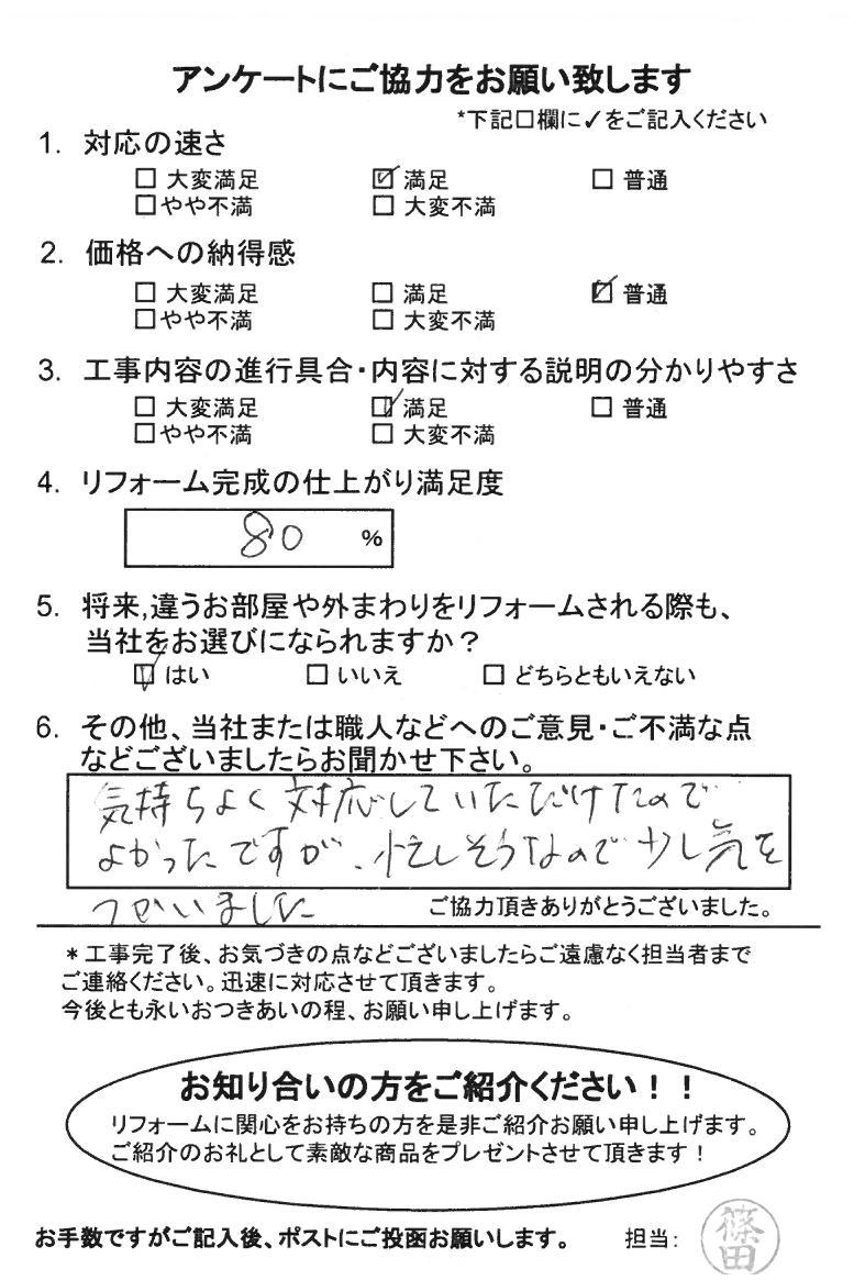 ノアテックリフォームお客様満足度アンケート(154)