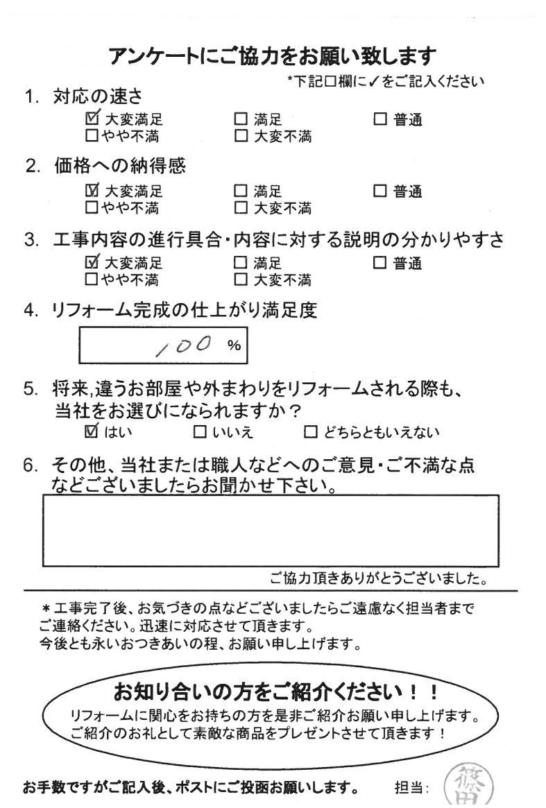 ノアテックリフォームお客様満足度アンケート(157)