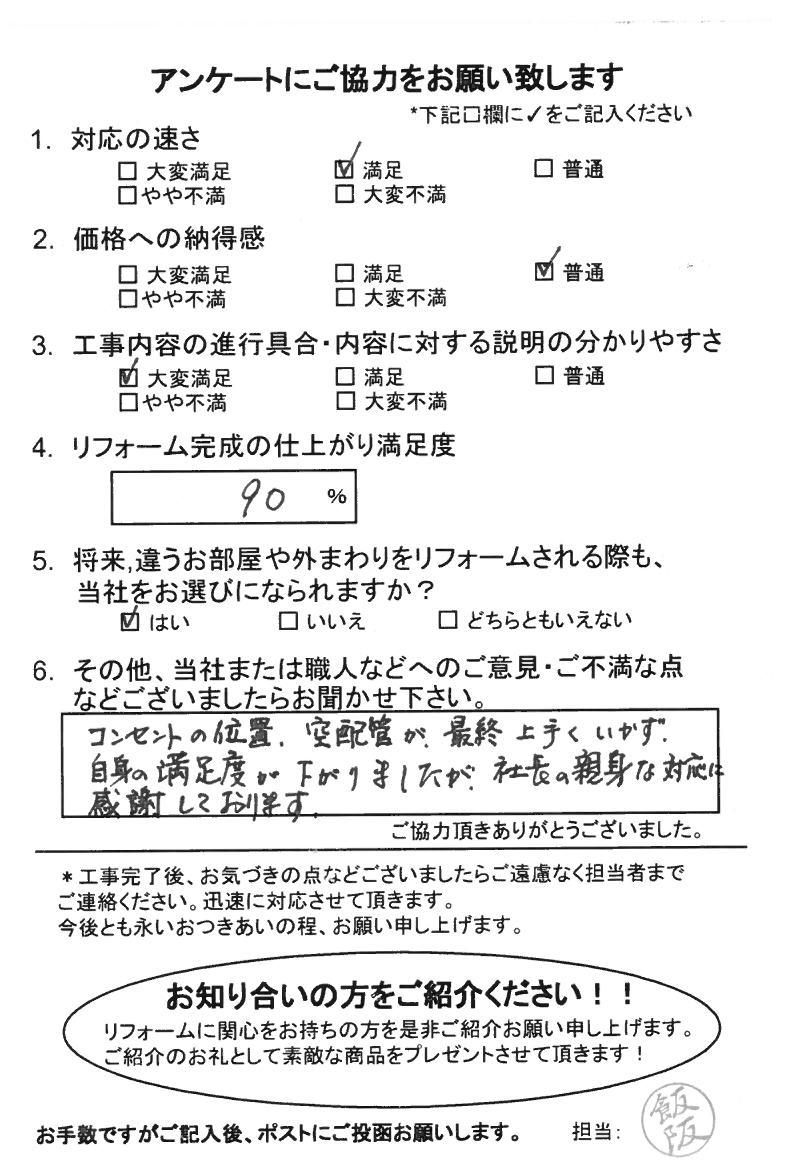 ノアテックリフォームお客様満足度アンケート(158)