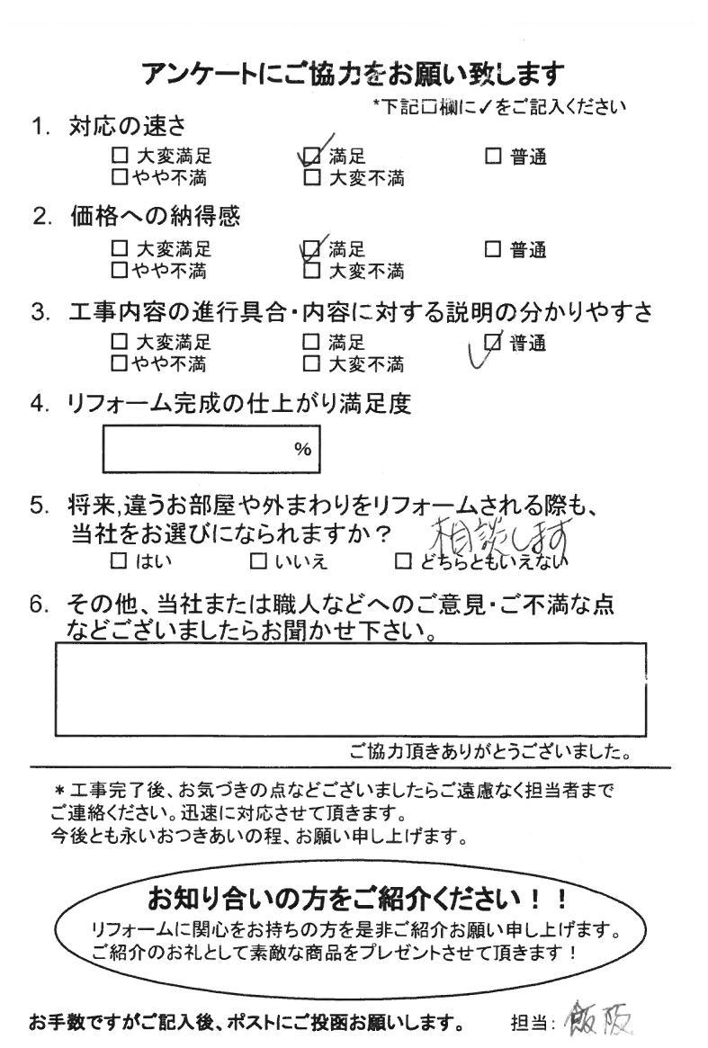 ノアテックリフォームお客様満足度アンケート(159)