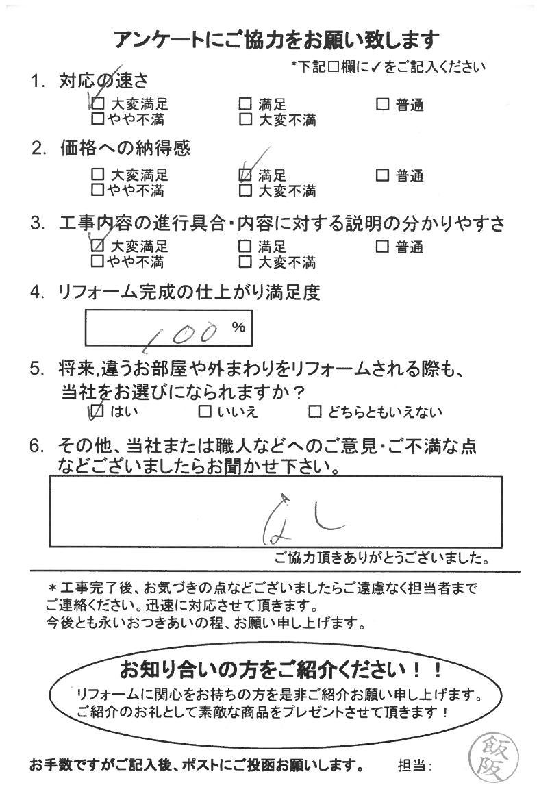 ノアテックリフォームお客様満足度アンケート(208)