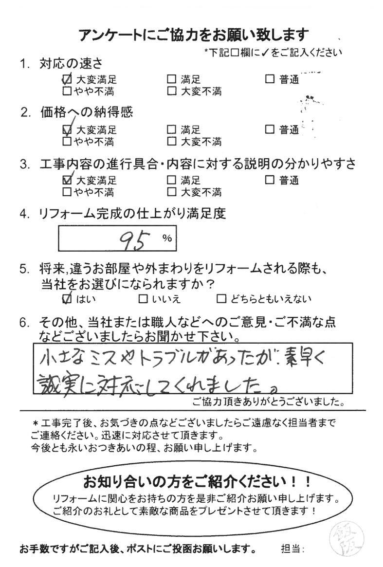 ノアテックリフォームお客様満足度アンケート(129)
