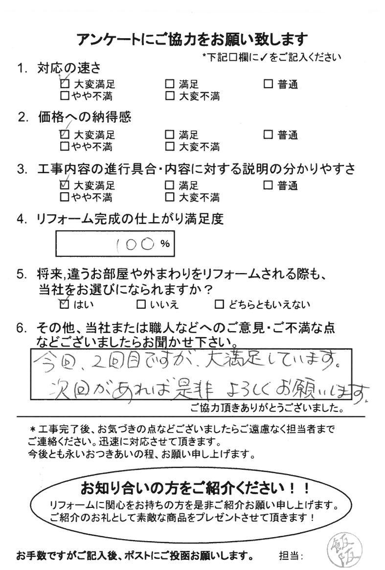 ノアテックリフォームお客様満足度アンケート(161)