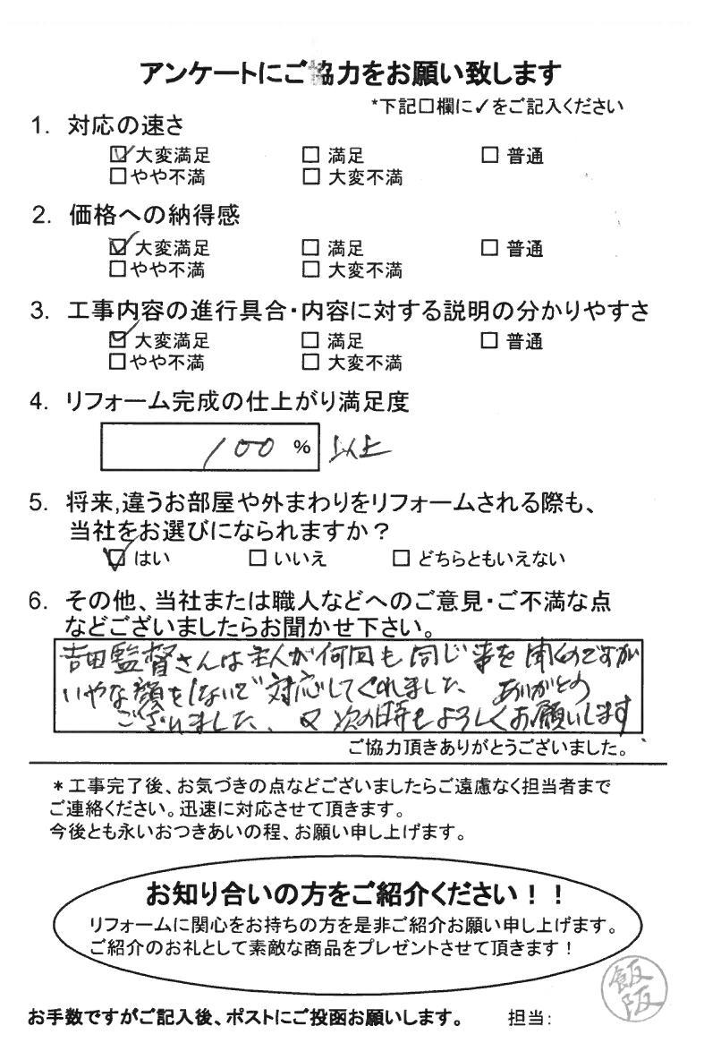ノアテックリフォームお客様満足度アンケート(162)