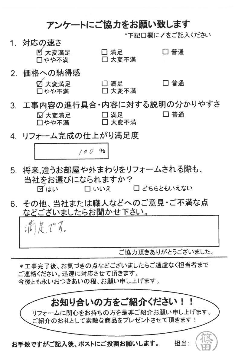 ノアテックリフォームお客様満足度アンケート(163)