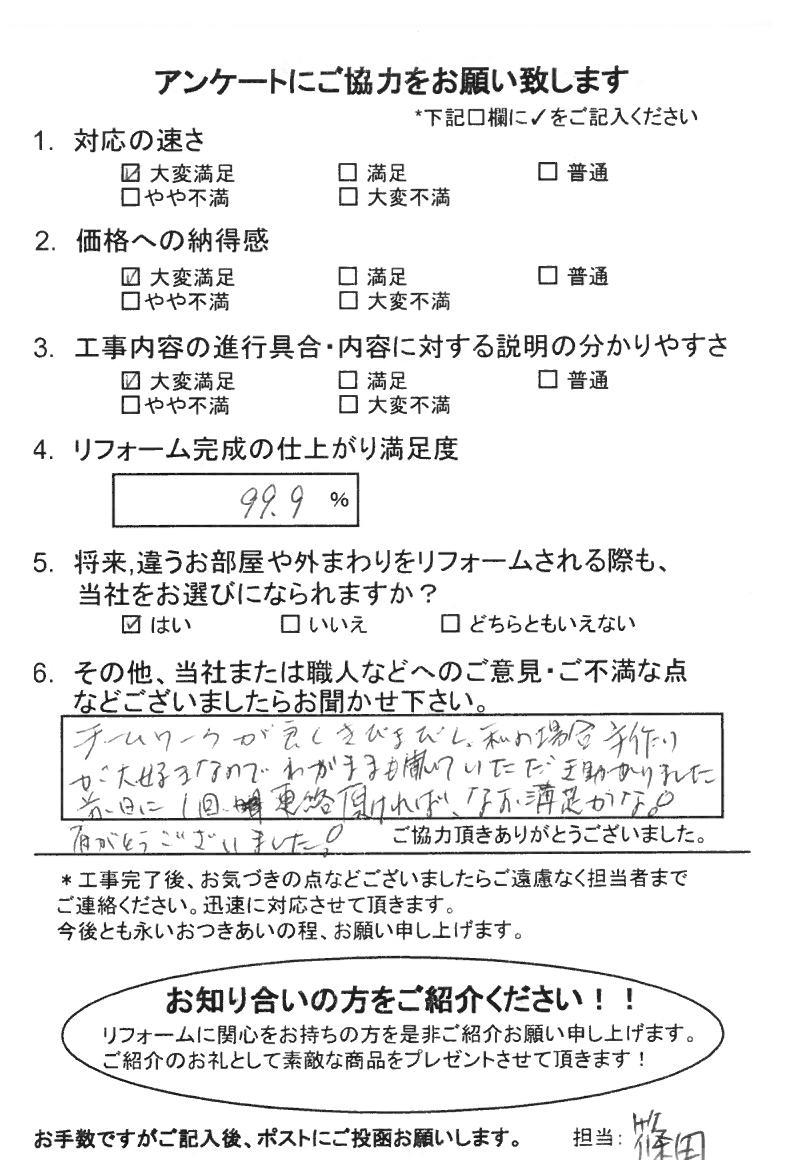 ノアテックリフォームお客様満足度アンケート(164)