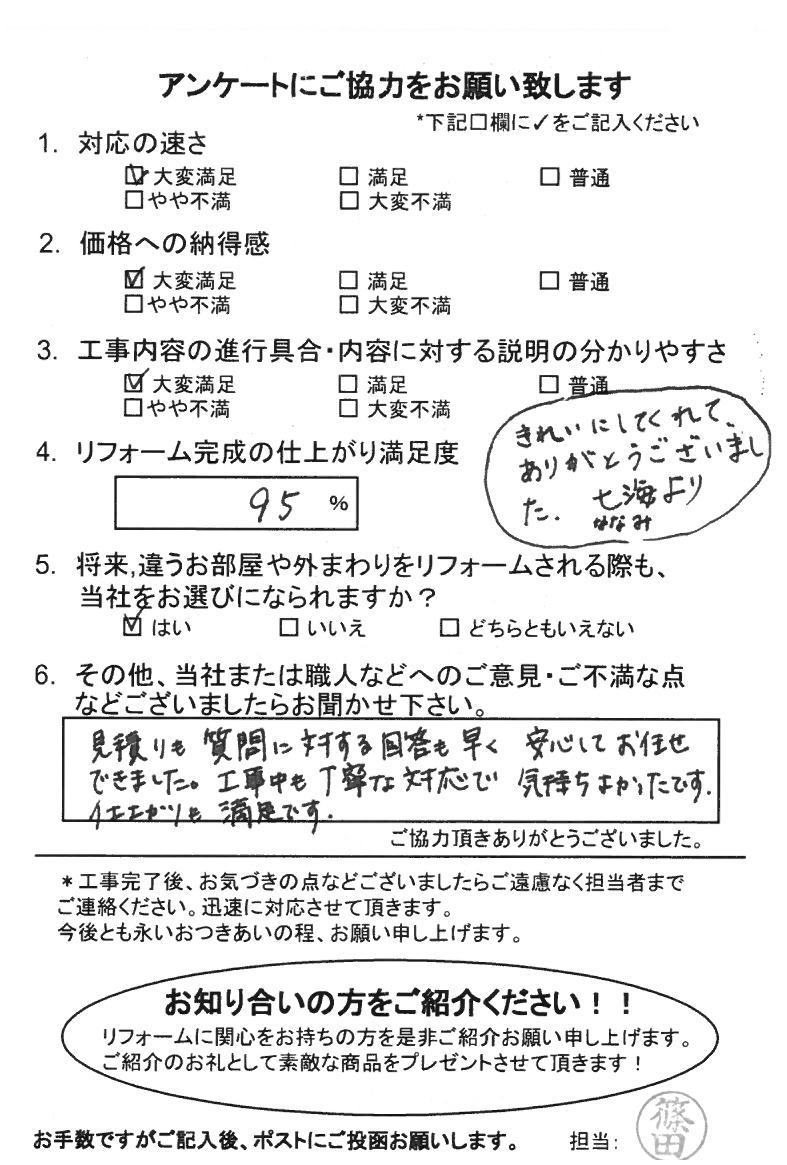 ノアテックリフォームお客様満足度アンケート(165)