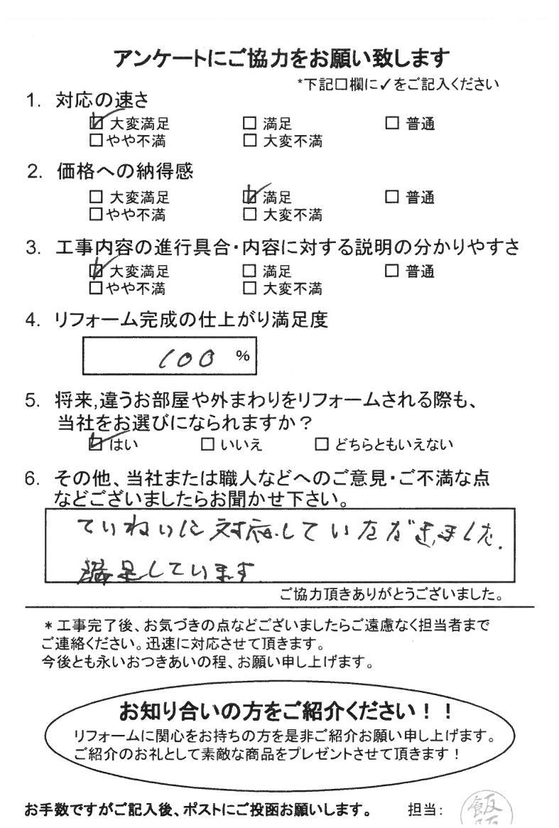 ノアテックリフォームお客様満足度アンケート(166)