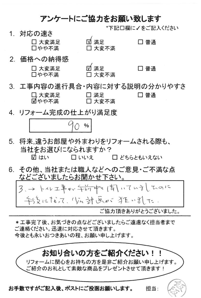 ノアテックリフォームお客様満足度アンケート(134)