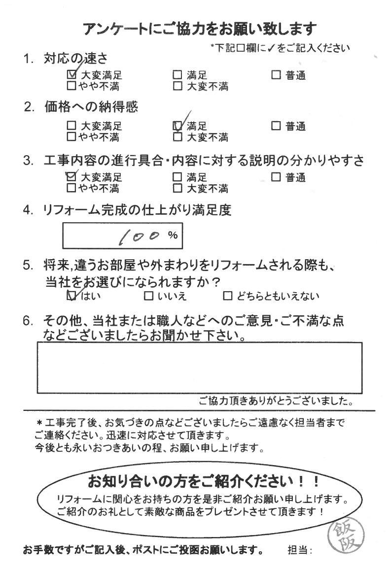 ノアテックリフォームお客様満足度アンケート(205)