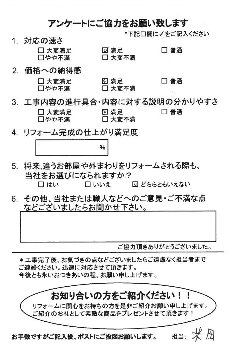 ノアテックリフォームお客様満足度アンケート(130)