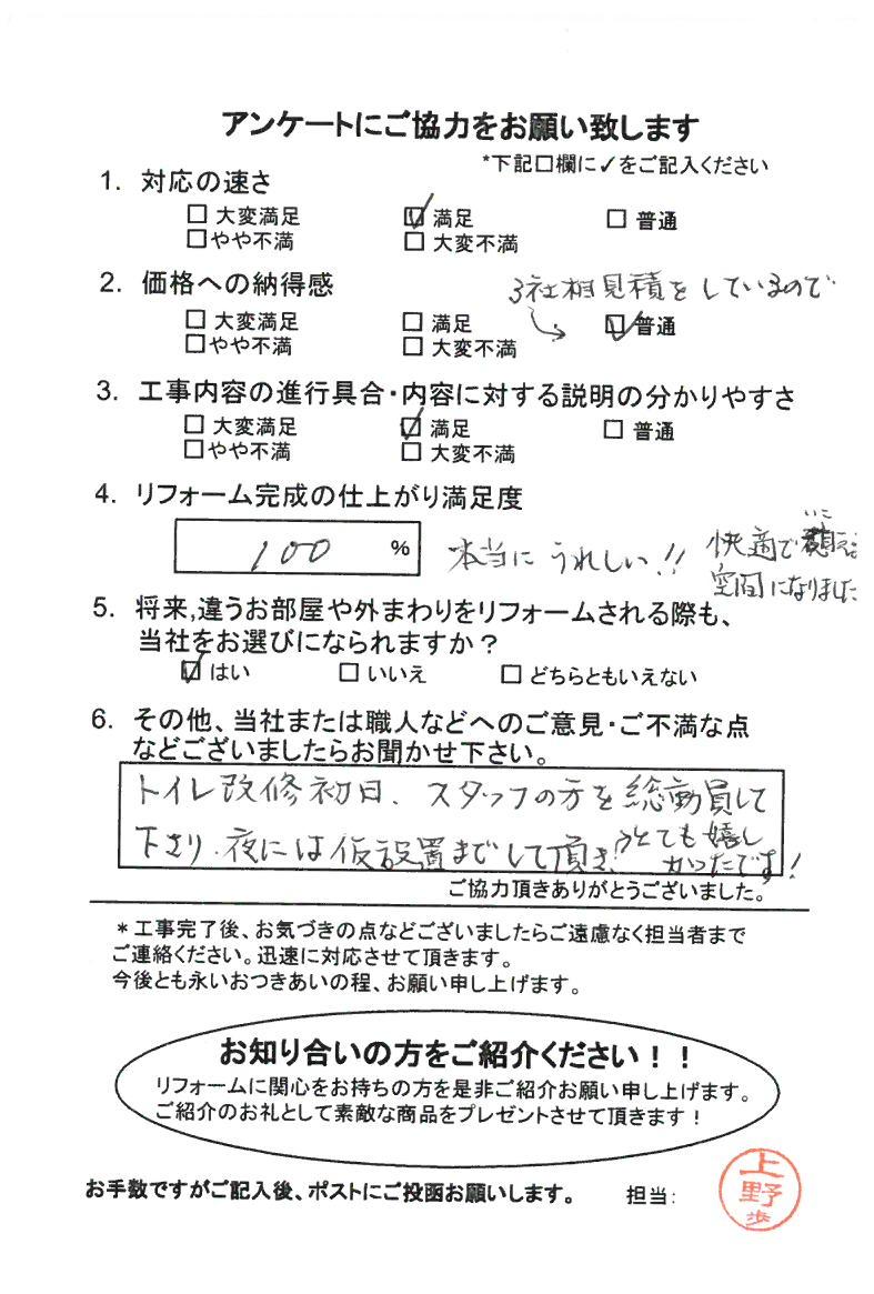 ノアテックリフォームお客様満足度アンケート(125)