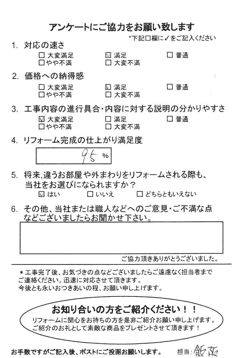 ノアテックリフォームお客様満足度アンケート(168)