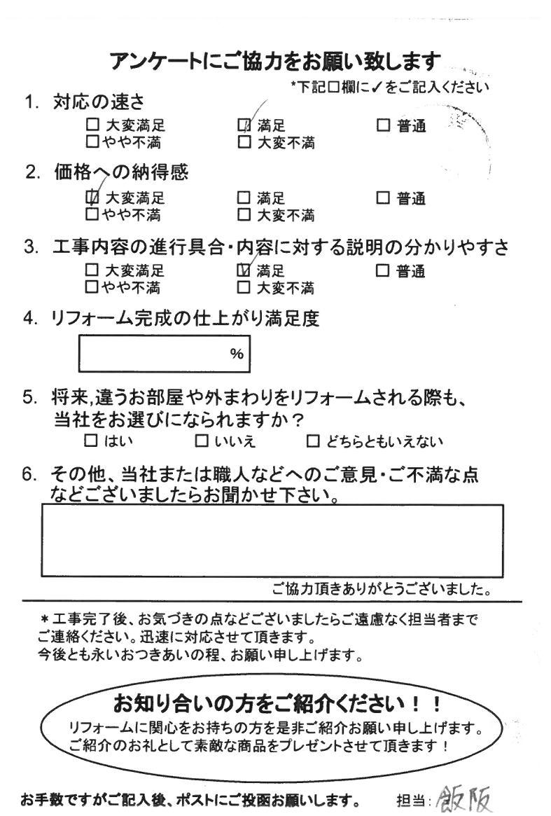 ノアテックリフォームお客様満足度アンケート(170)