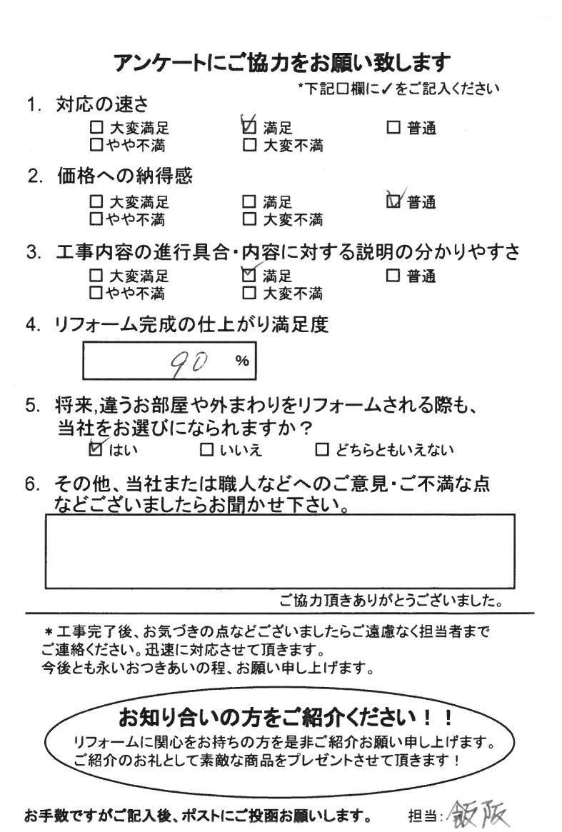 ノアテックリフォームお客様満足度アンケート(171)