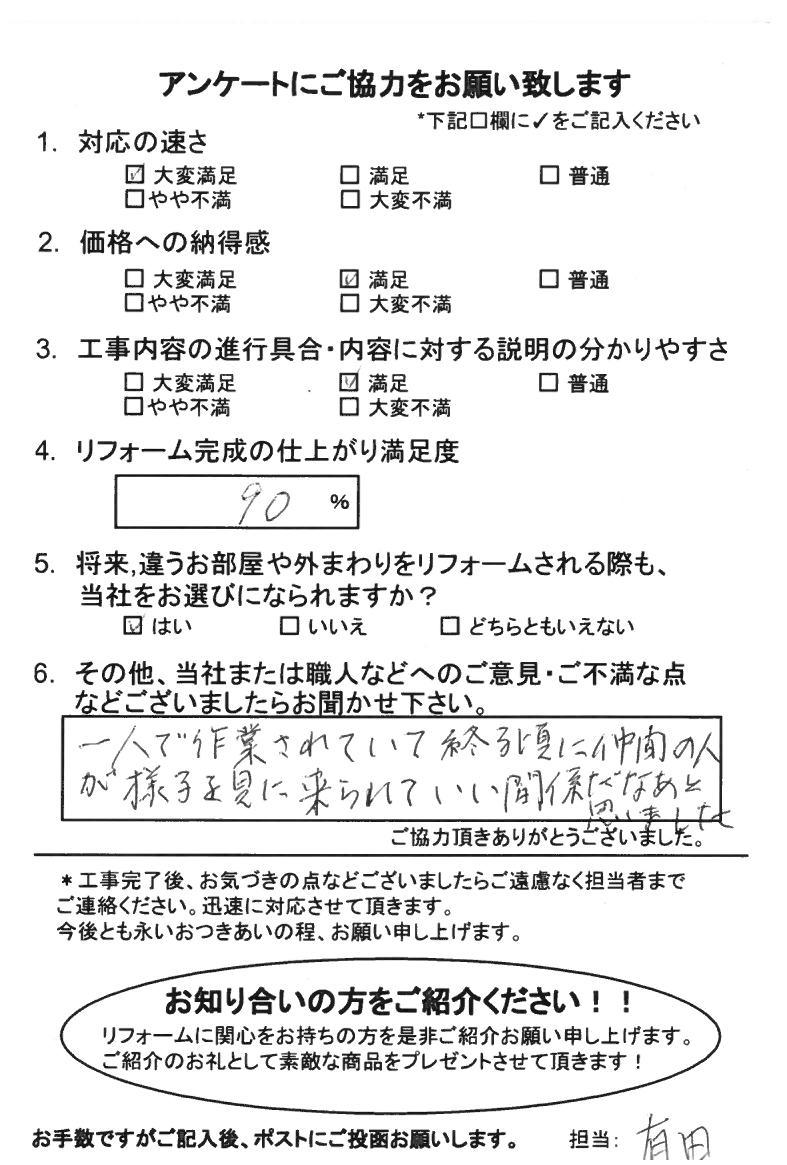 ノアテックリフォームお客様満足度アンケート(172)