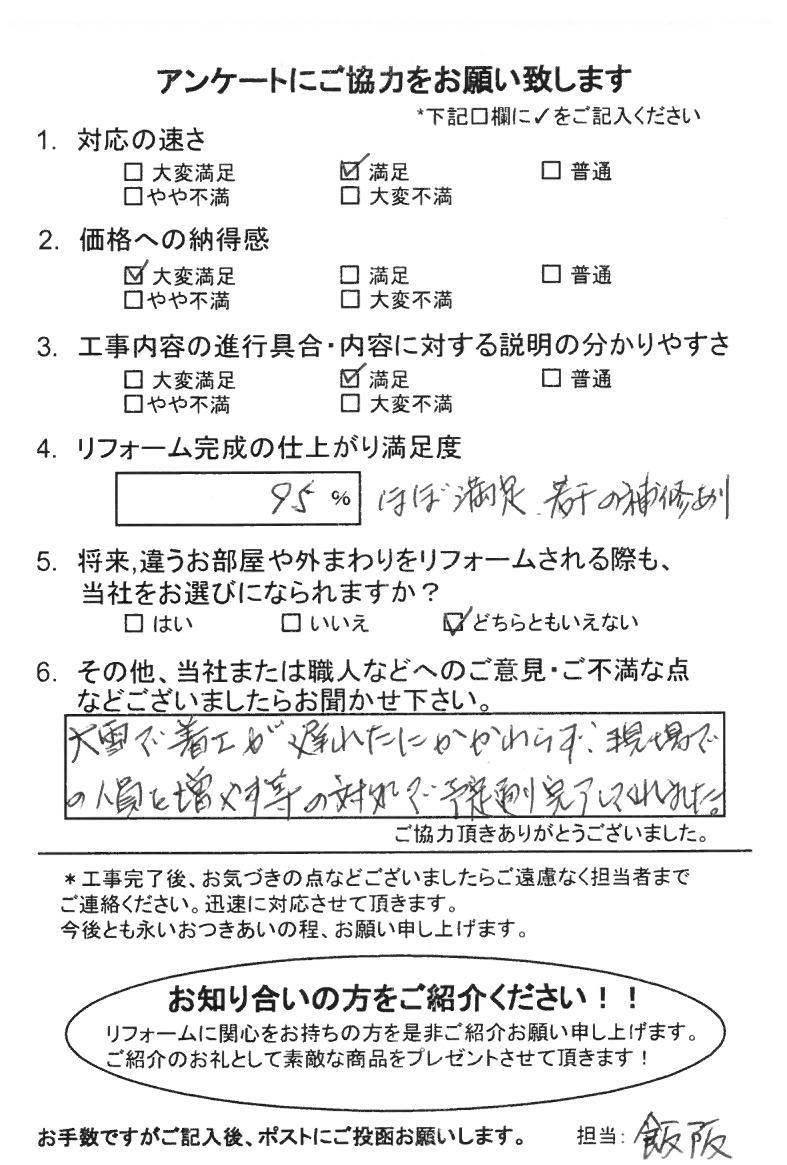 ノアテックリフォームお客様満足度アンケート(173)