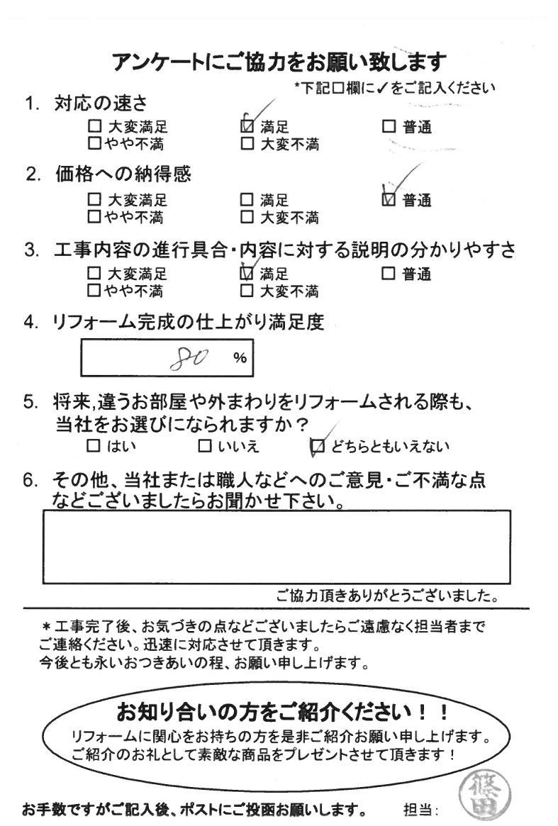 ノアテックリフォームお客様満足度アンケート(174)