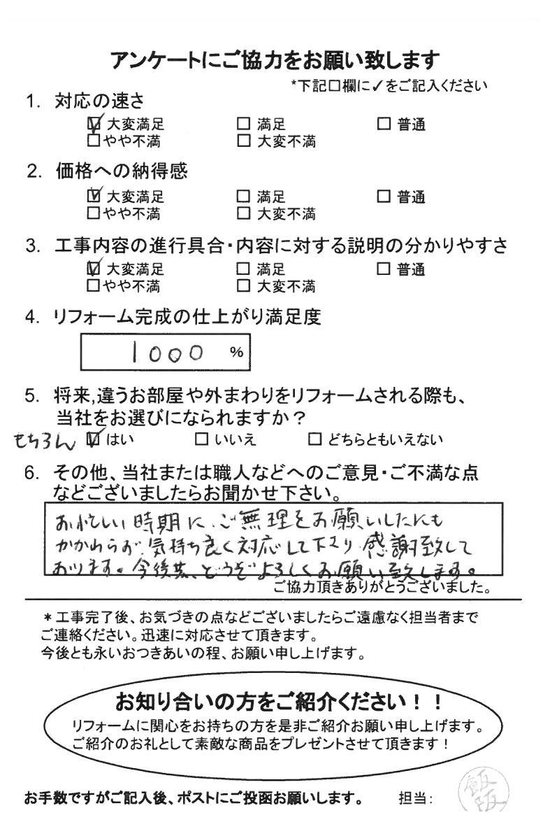 ノアテックリフォームお客様満足度アンケート(175)