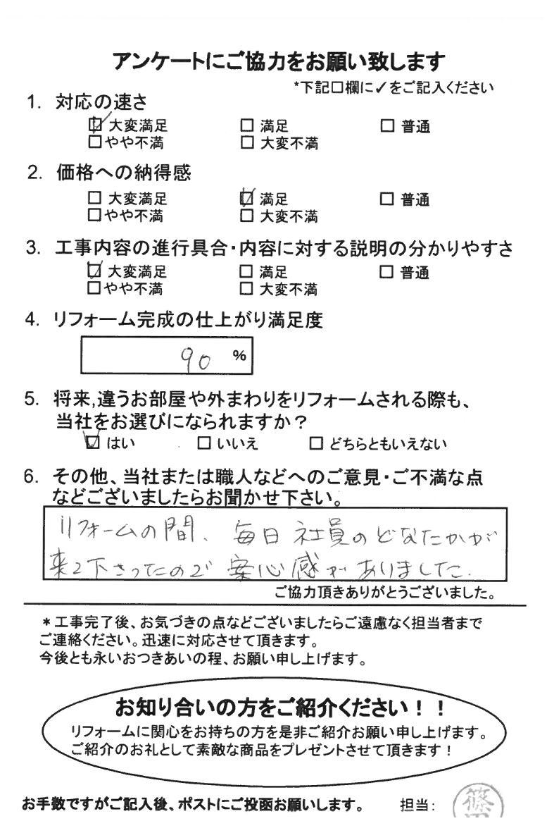 ノアテックリフォームお客様満足度アンケート(176)