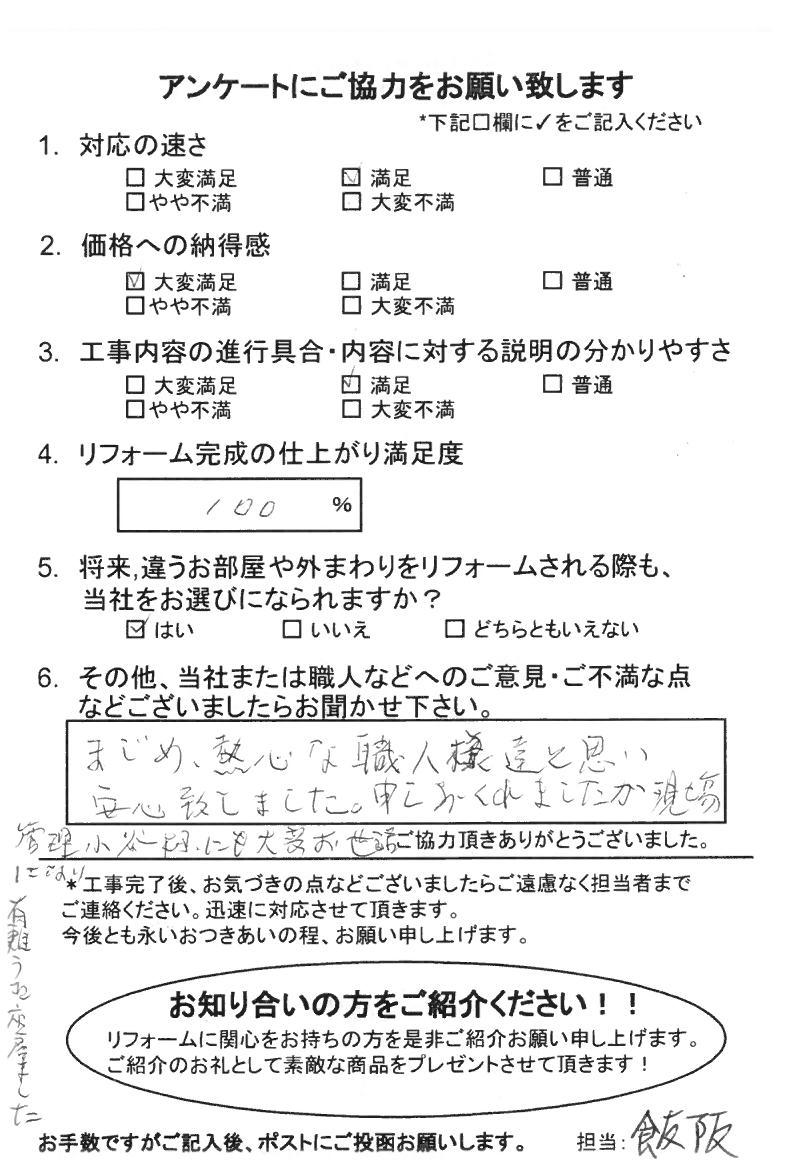 ノアテックリフォームお客様満足度アンケート(177)