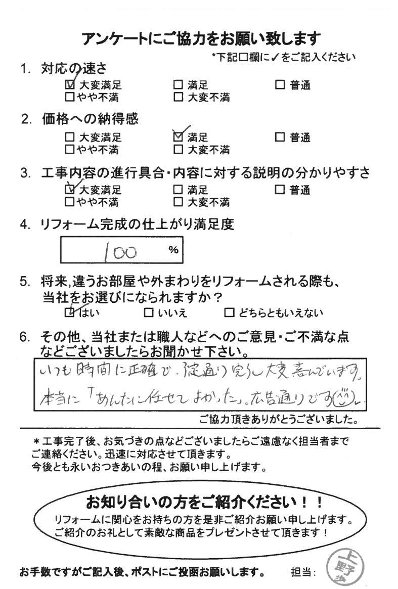 ノアテックリフォームお客様満足度アンケート(113)