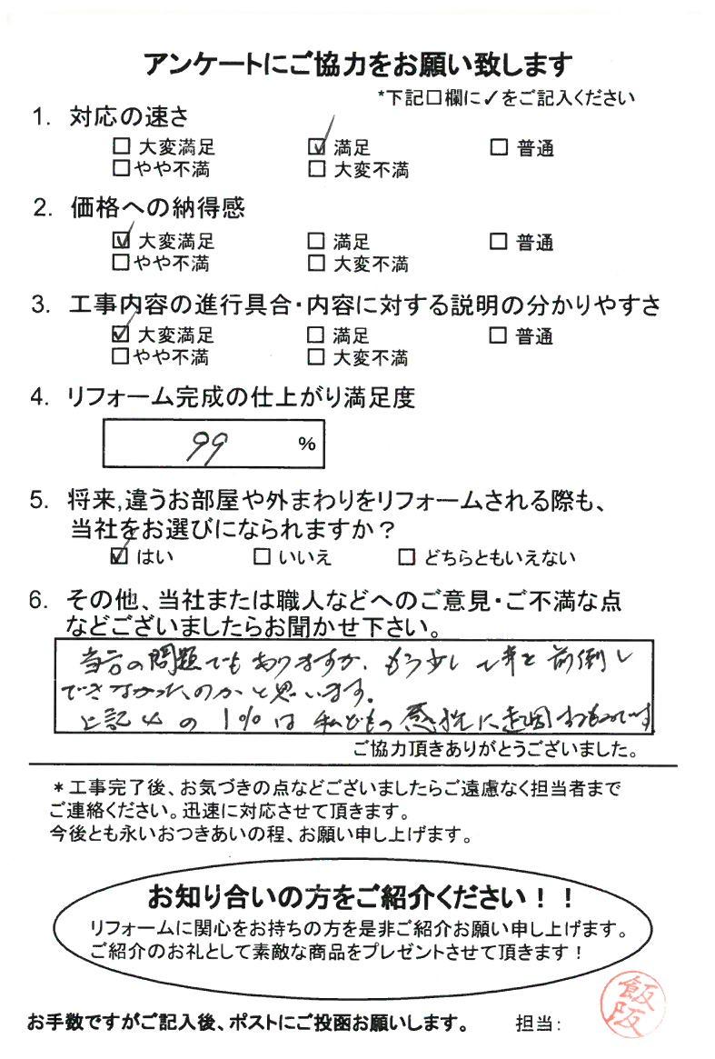ノアテックリフォームお客様満足度アンケート(131)