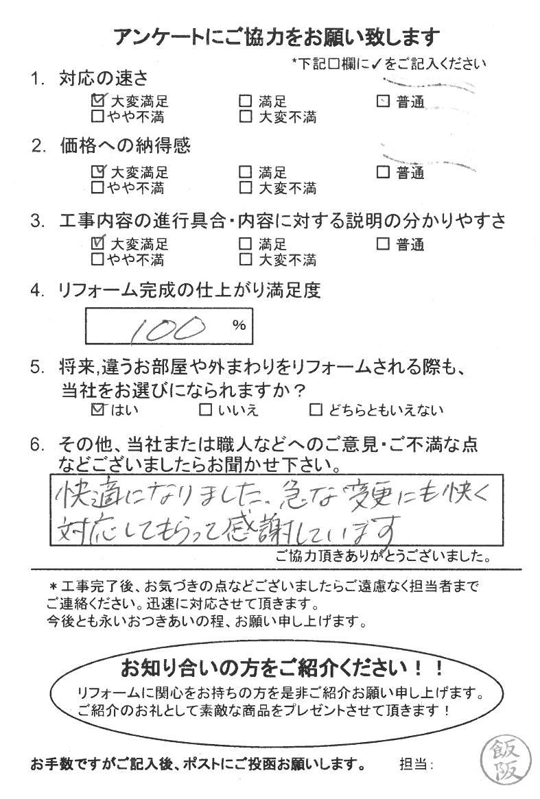 ノアテックリフォームお客様満足度アンケート(209)