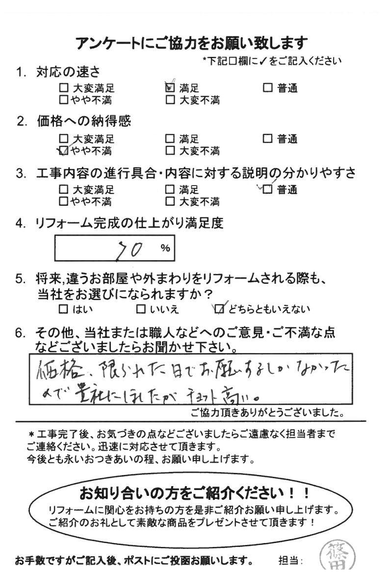 ノアテックリフォームお客様満足度アンケート(178)