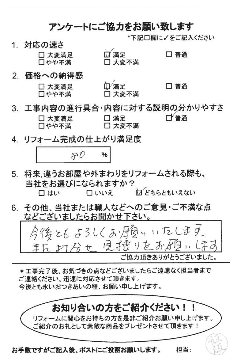 ノアテックリフォームお客様満足度アンケート(179)