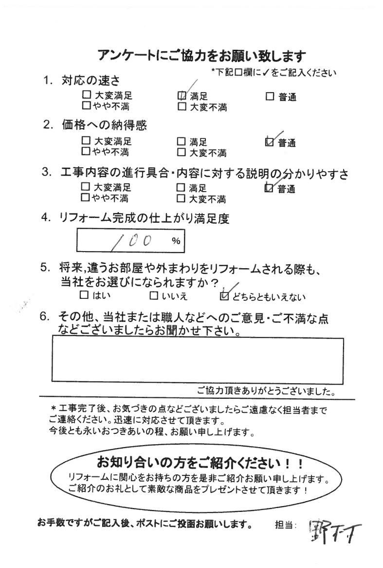ノアテックリフォームお客様満足度アンケート(126)