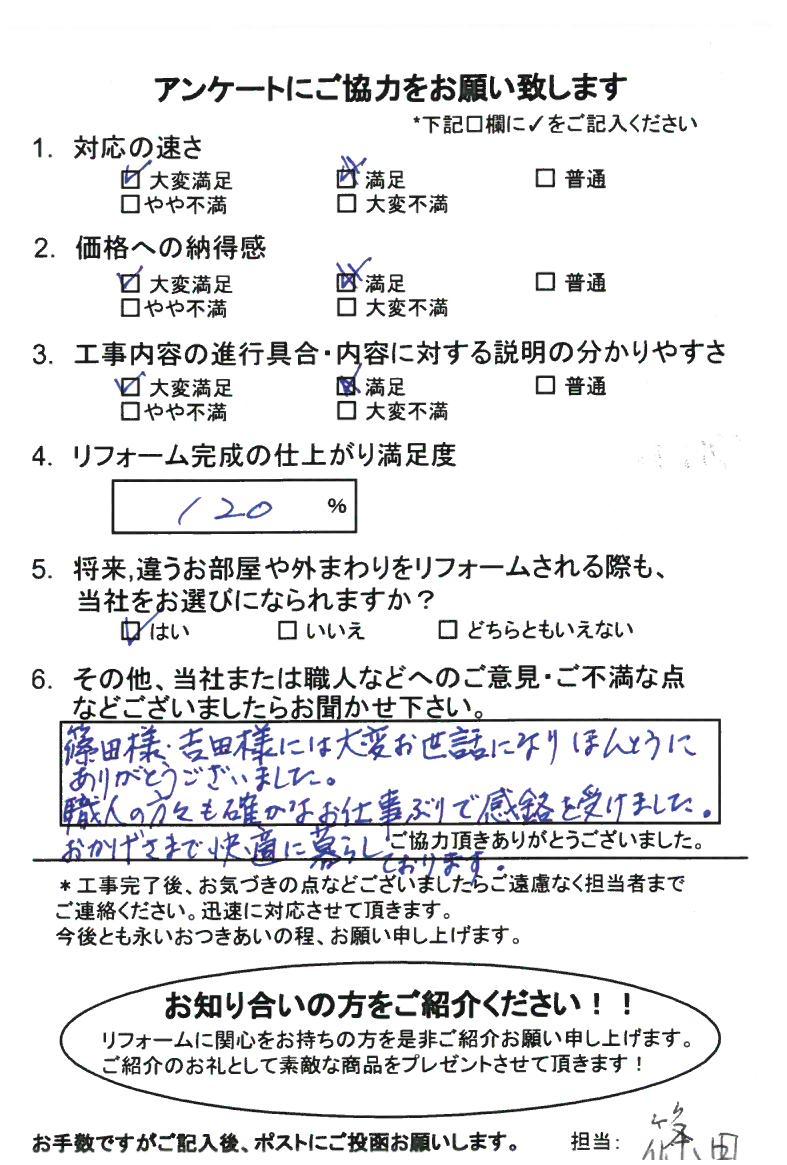 ノアテックリフォームお客様満足度アンケート(180)