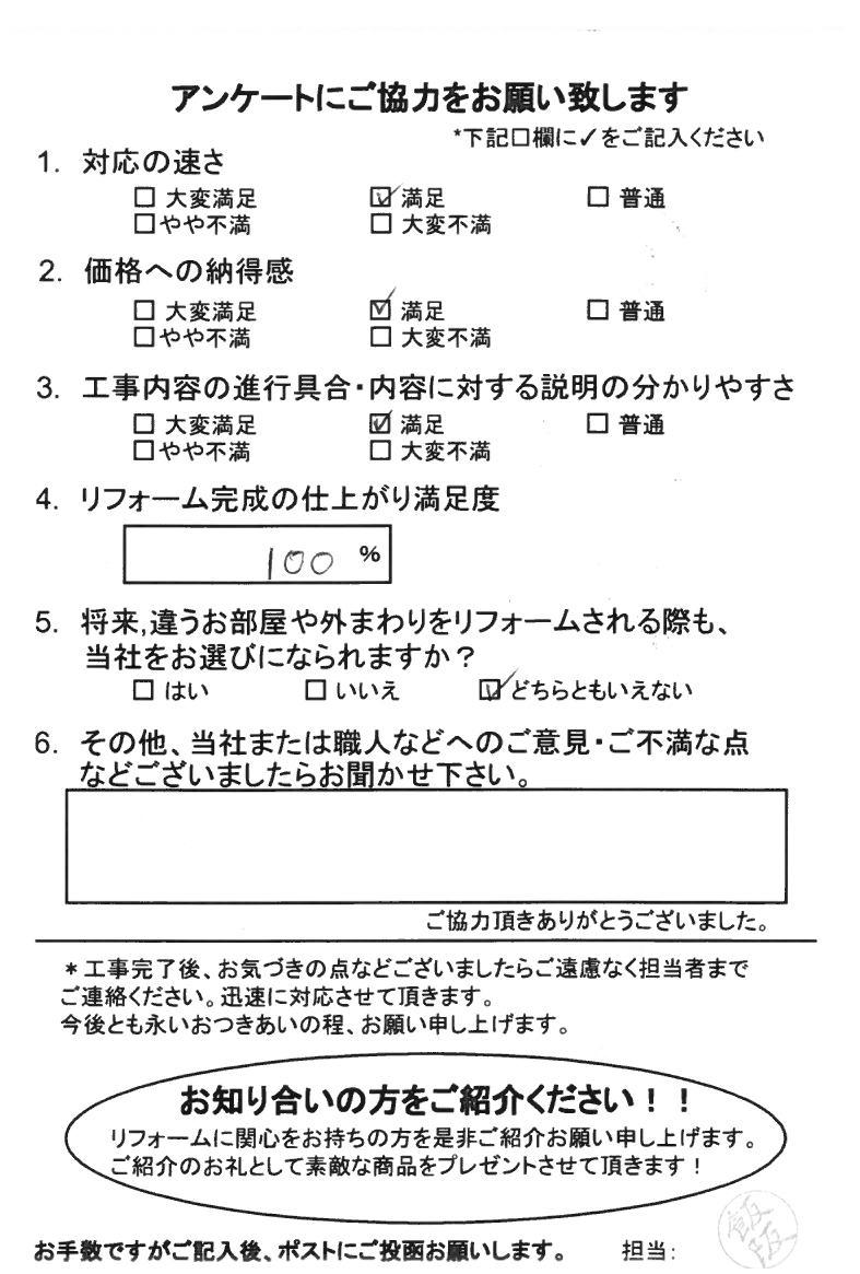 ノアテックリフォームお客様満足度アンケート(182)