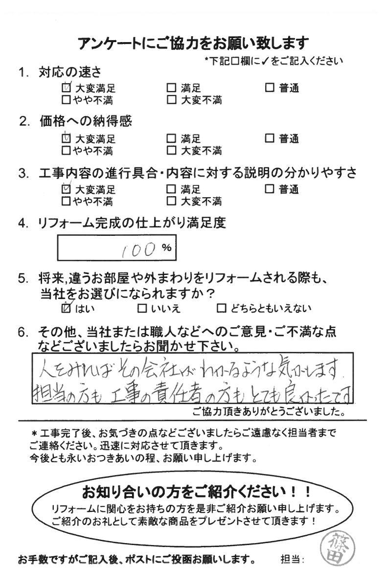 ノアテックリフォームお客様満足度アンケート(183)