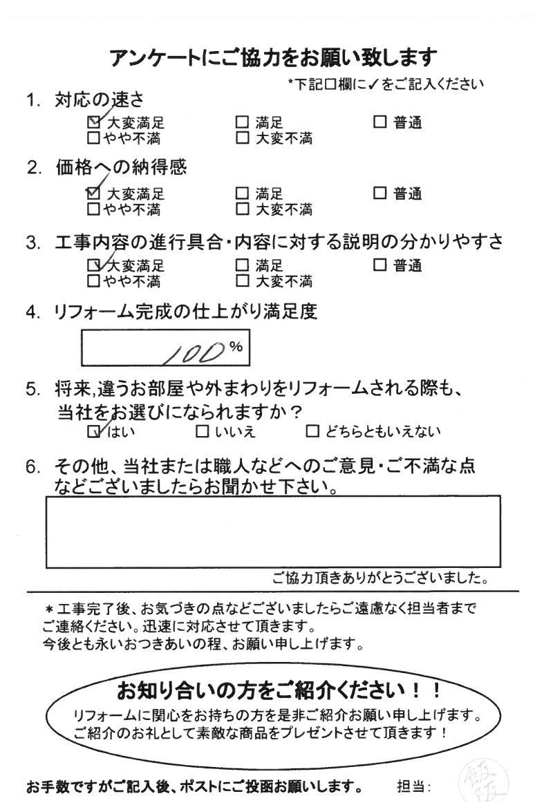 ノアテックリフォームお客様満足度アンケート(184)