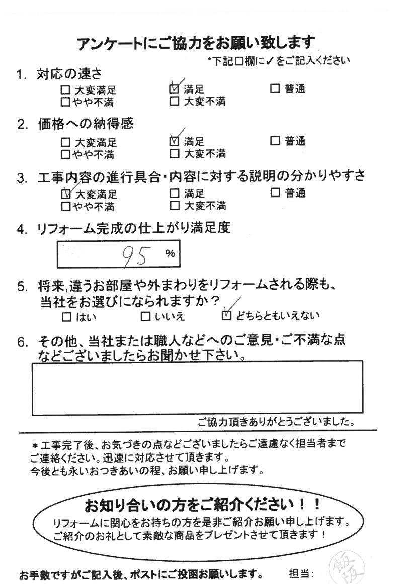 ノアテックリフォームお客様満足度アンケート(185)