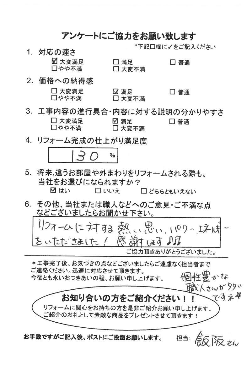 ノアテックリフォームお客様満足度アンケート(124)