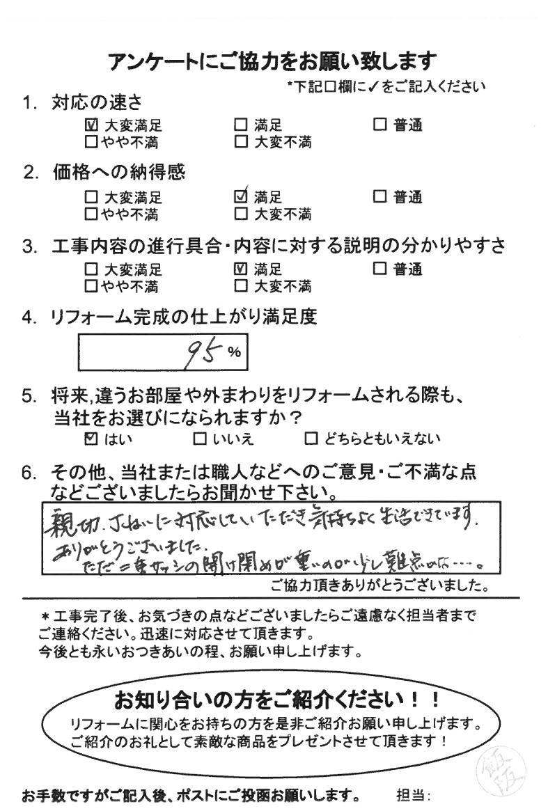 ノアテックリフォームお客様満足度アンケート(186)