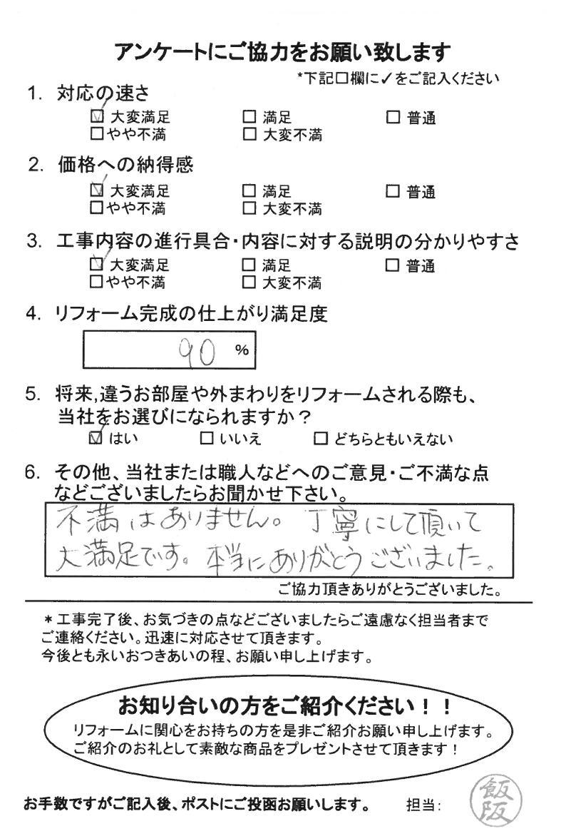ノアテックリフォームお客様満足度アンケート(117)