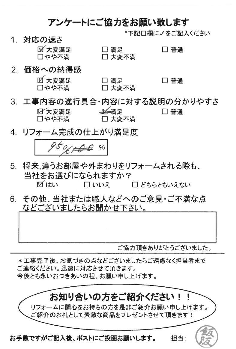 ノアテックリフォームお客様満足度アンケート(135)