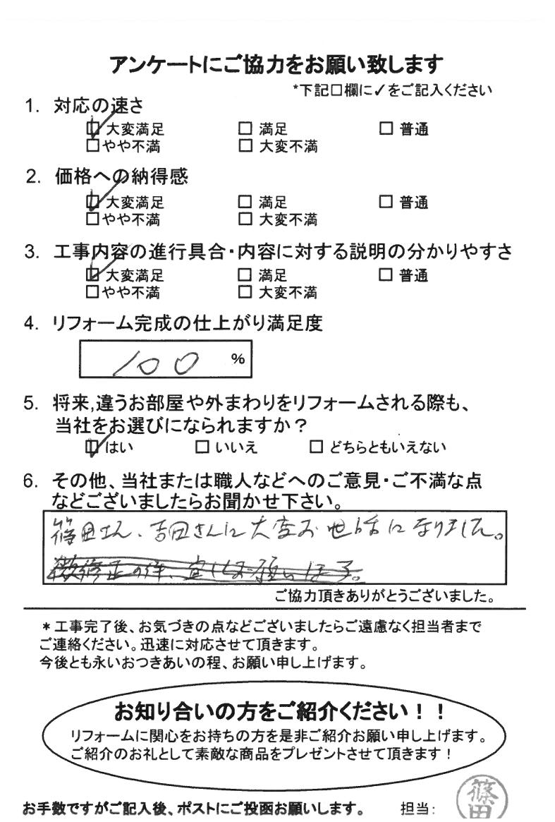 ノアテックリフォームお客様満足度アンケート(187)