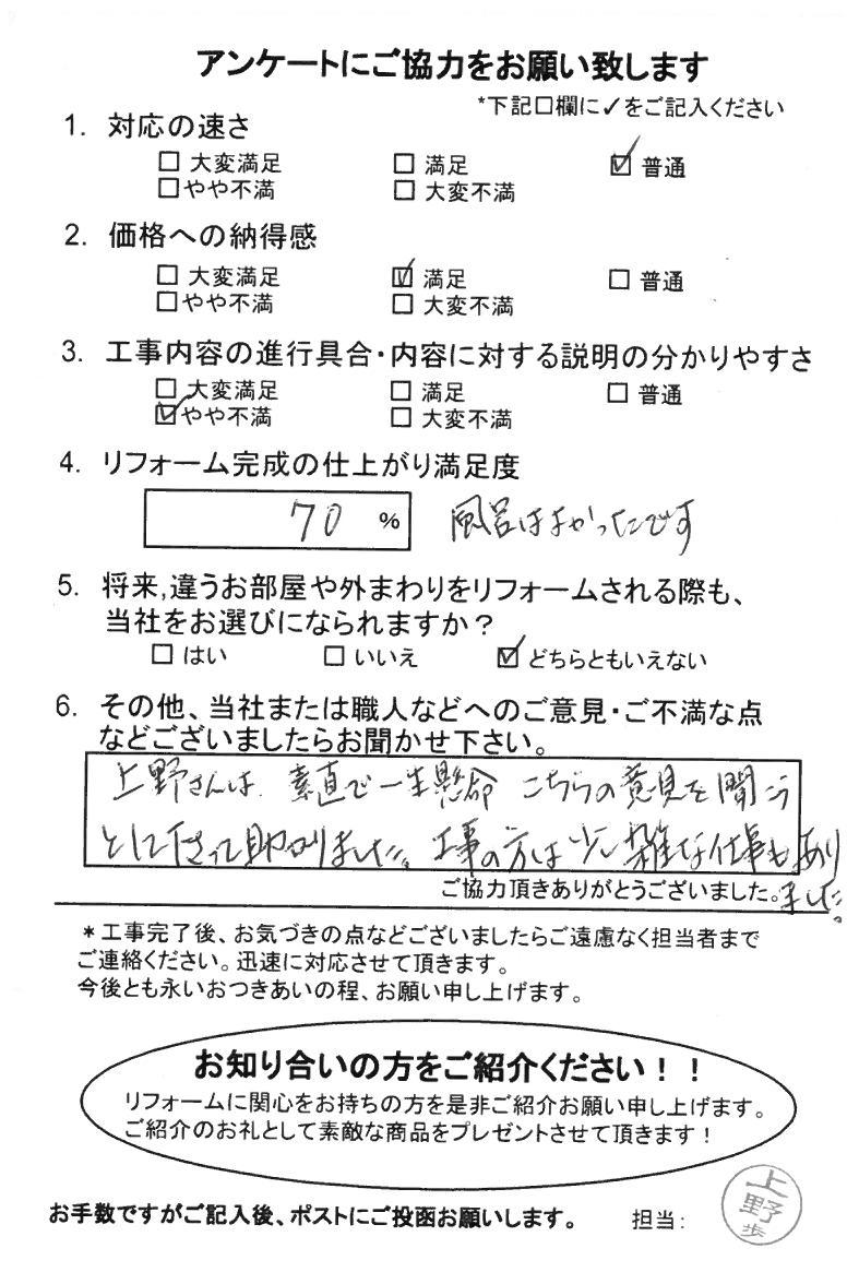 ノアテックリフォームお客様満足度アンケート(120)